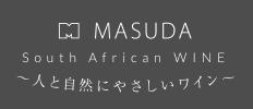 MASUDA South African WINE ~人と自然にやさしいワイン~