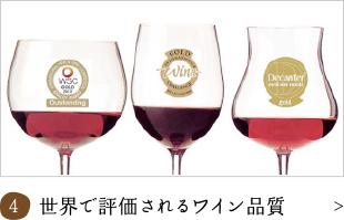 世界で評価されるワイン品質