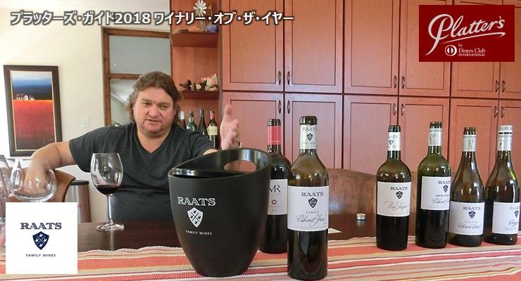ラーツファミリーワインズ